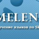 Школа иностранных языков по скайп Melene